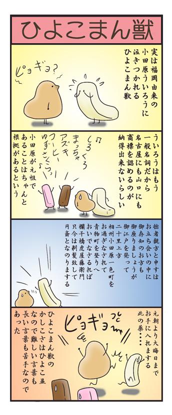 nagasi160604.jpg