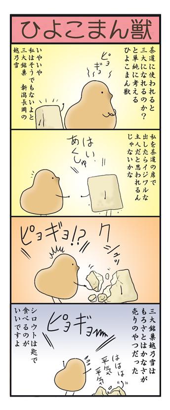 nagasi160622.jpg