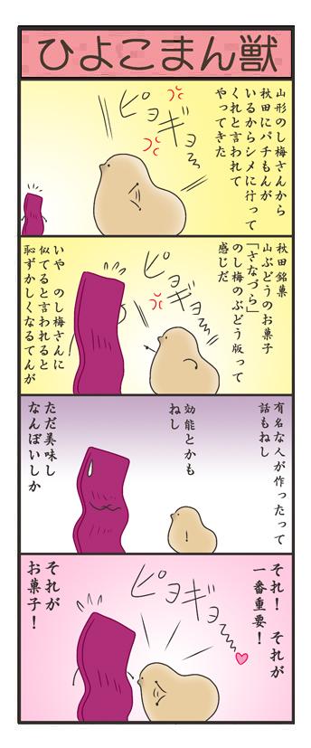 nagasi160911.jpg