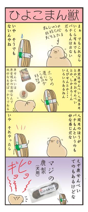 nagasi170402.jpg