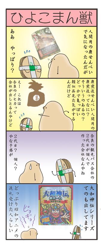 nagasi170403.jpg