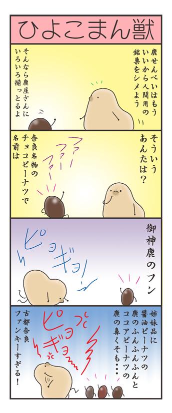 nagasi170404.jpg