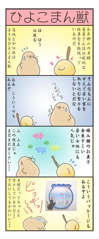 nagasi170407.jpg