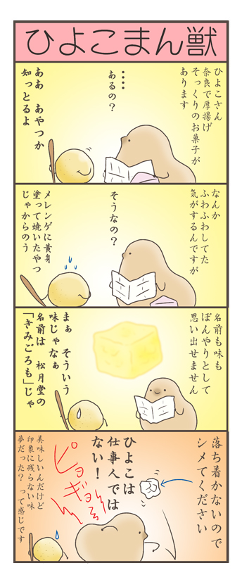 nagasi170409.jpg