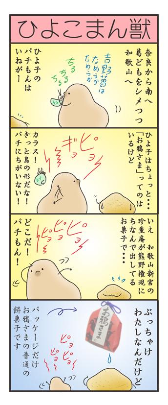 nagasi170410.jpg