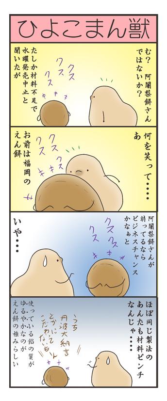 nagasi170414.jpg
