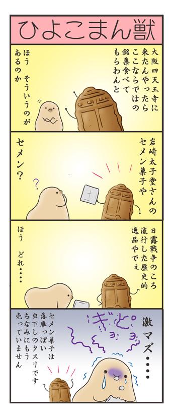 nagasi170421.jpg