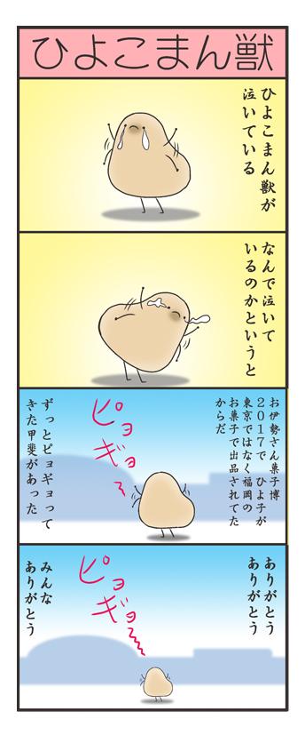 nagasi170430.jpg