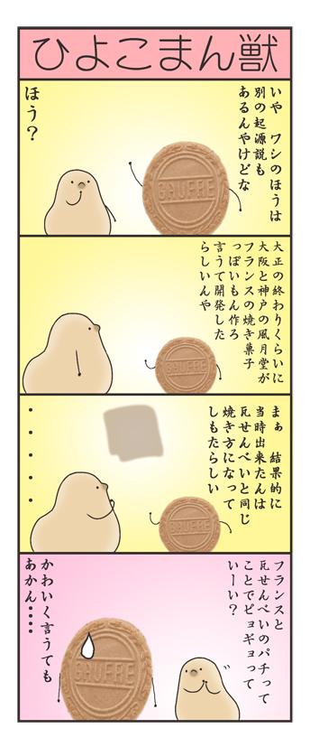 nagasi170504.jpg