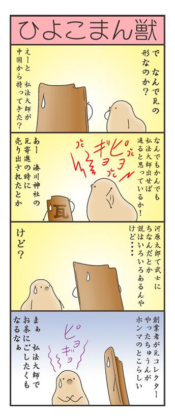 nagasi170506.jpg