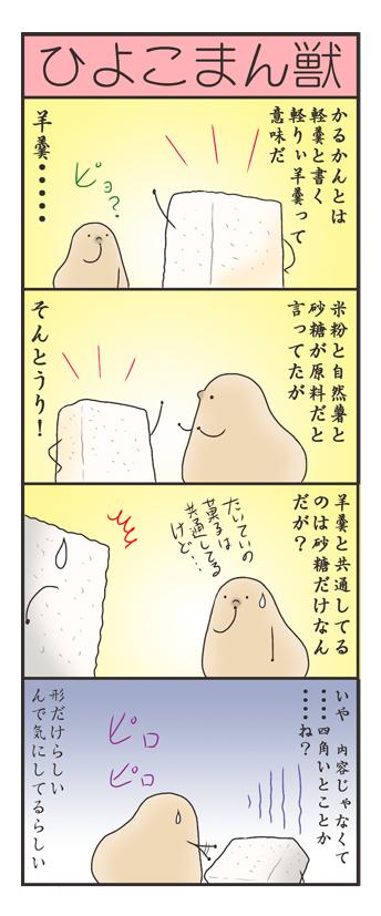 nagasi171111.jpg