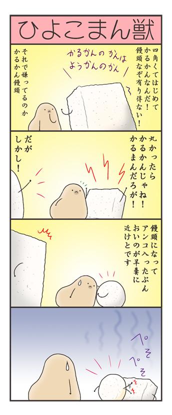 nagasi171112.jpg