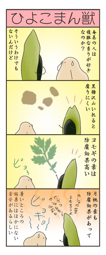 nagasi171201.jpg