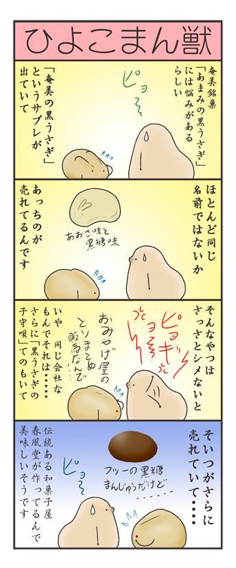 nagasi171203.jpg