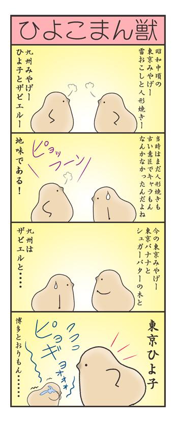 nagasi180103.jpg