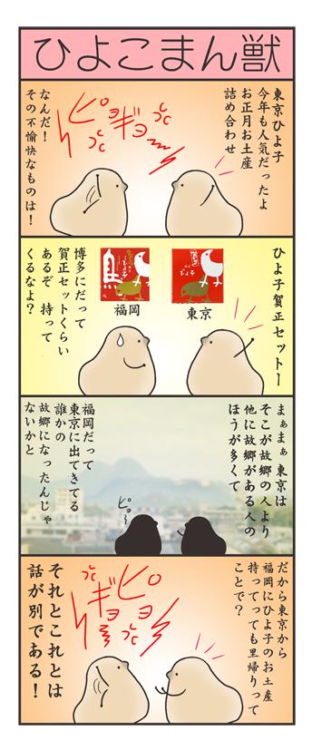 nagasi180105.jpg