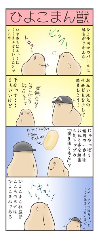 nagasi180109.jpg