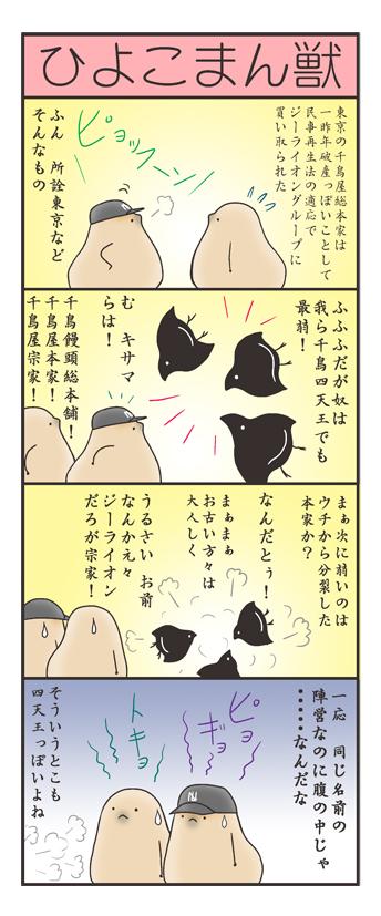 nagasi180112.jpg