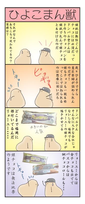 nagasi180304.jpg