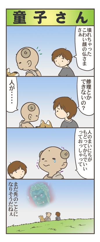 nagasi180311.jpg