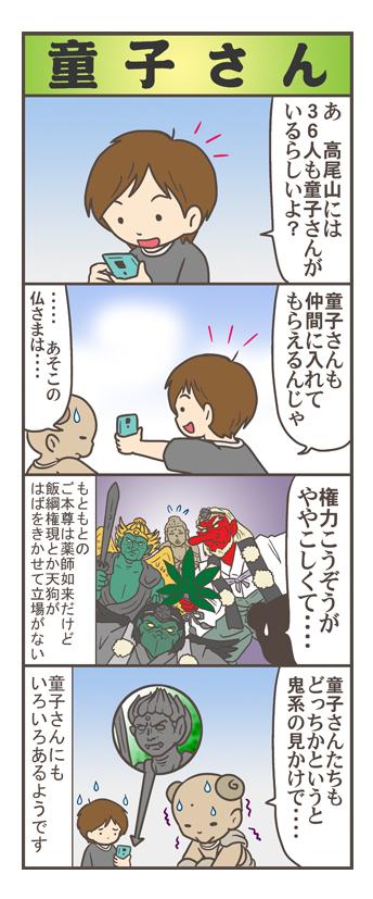 nagasi180313.jpg