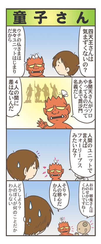 nagasi180402.jpg