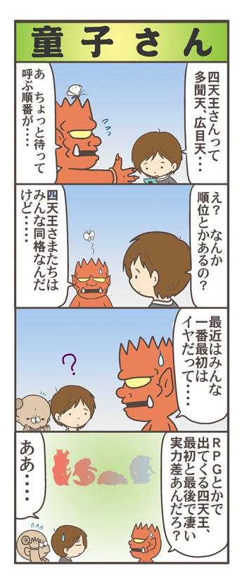 nagasi180403.jpg