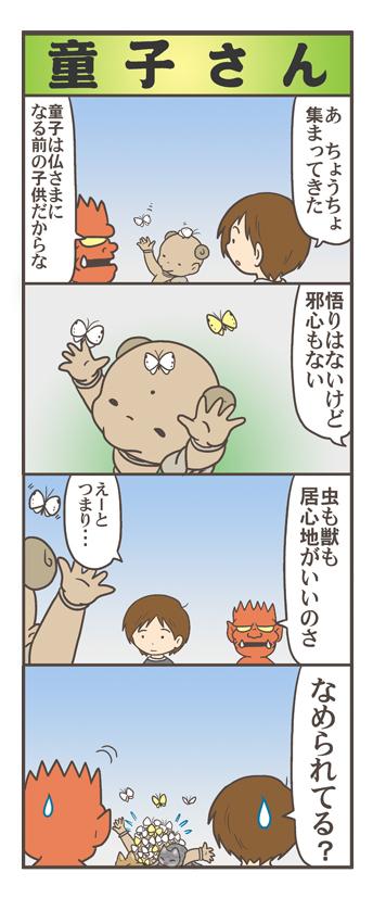 nagasi180404.jpg