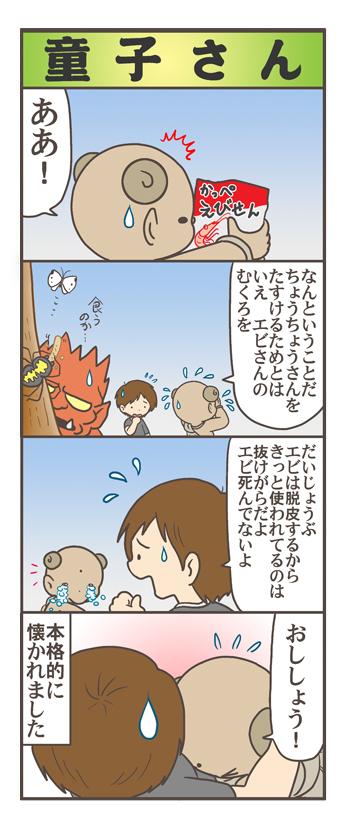 nagasi180407.jpg