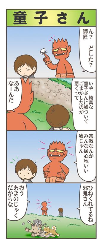 nagasi180408.jpg