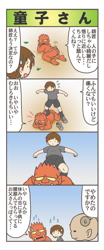 nagasi180409.jpg
