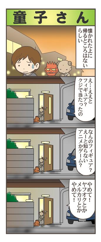 nagasi180411.jpg