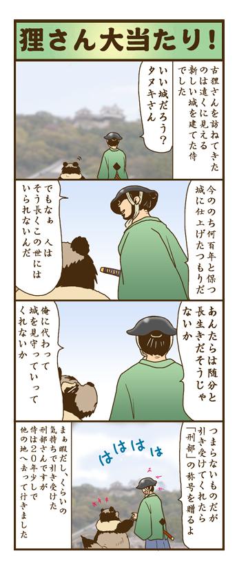 nagasi180910.jpg