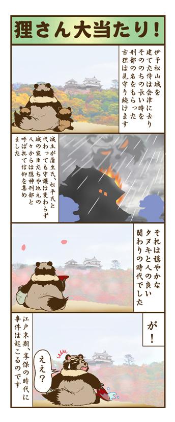 nagasi180911.jpg