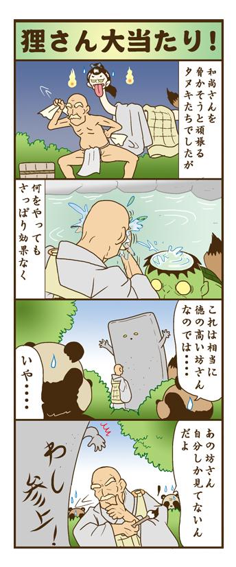 nagasi181101.jpg
