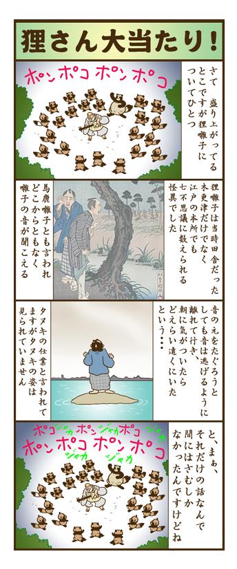 nagasi181103.jpg