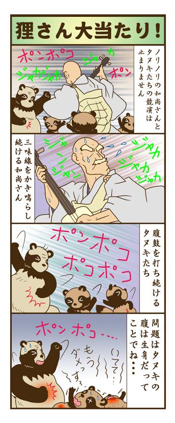 nagasi181104.jpg