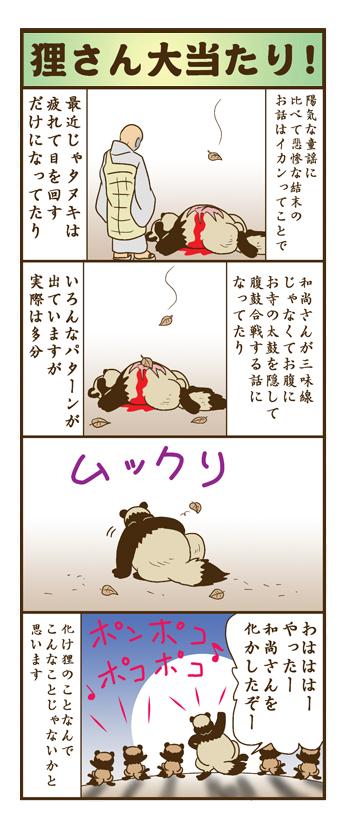 nagasi181107.jpg