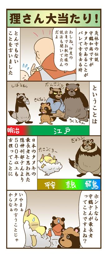 nagasi181111.jpg