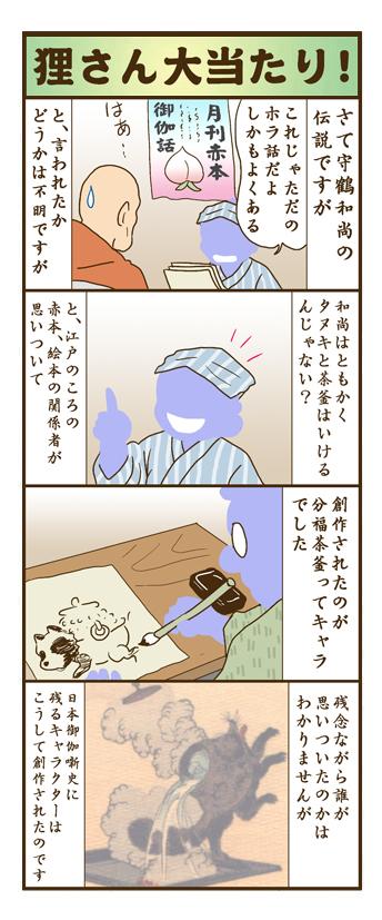 nagasi181112.jpg