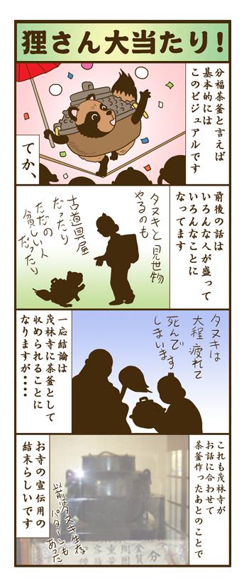 nagasi181113.jpg