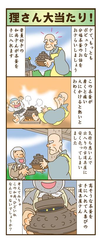 nagasi181114.jpg