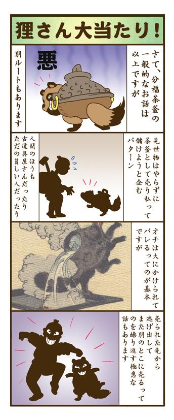 nagasi181121.jpg