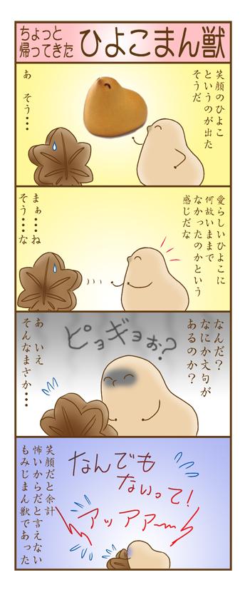 nagasi181124.jpg