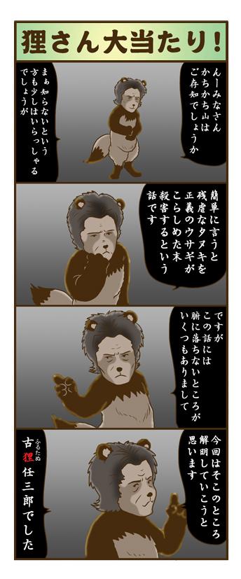 nagasi181125.jpg