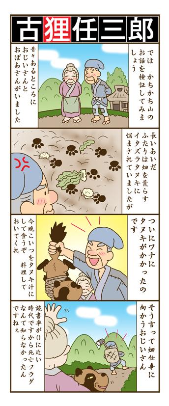 nagasi181126.jpg