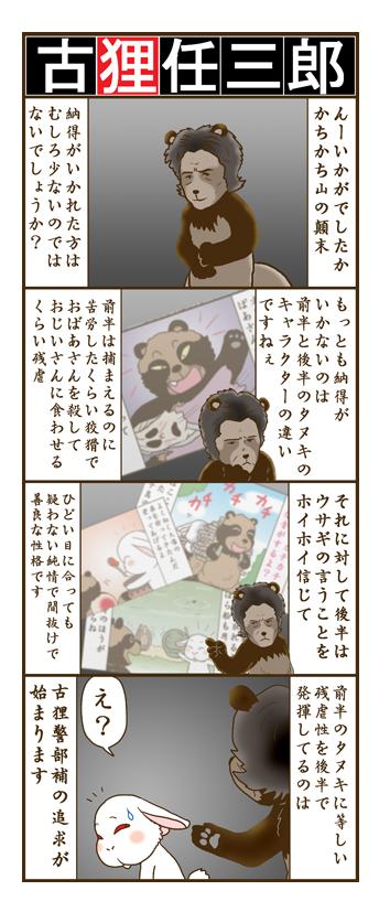 nagasi181202.jpg