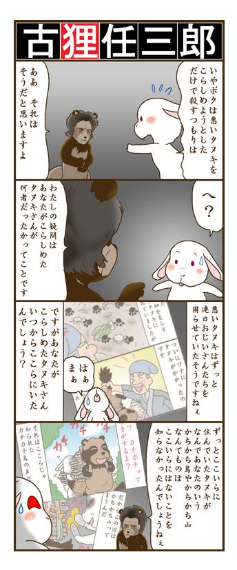 nagasi181203.jpg