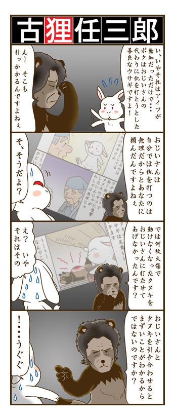 nagasi181204.jpg
