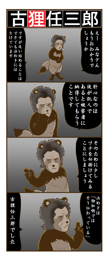 nagasi181207.jpg